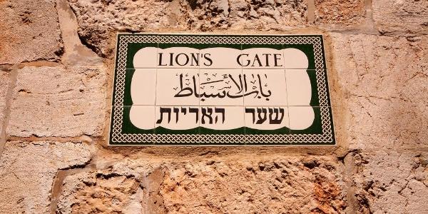 השלט בכניסה לשער האריות